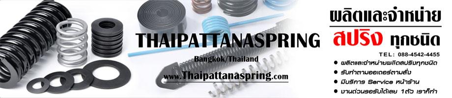 www.thaipattanaspring.com